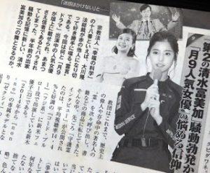 新木優子 幸福の科学 否定