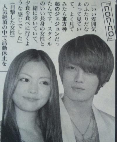 ジェジュンと矢野未希子