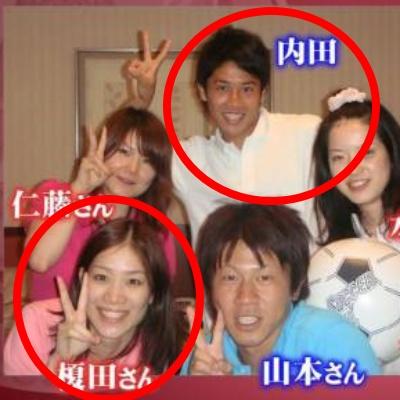 内田篤人と嫁の榎田優紀