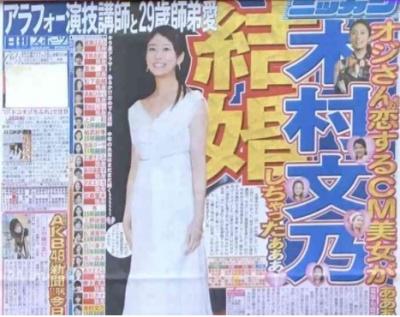 木村文乃 旦那 告白 プロポーズ 結婚 挙式 指輪 披露宴