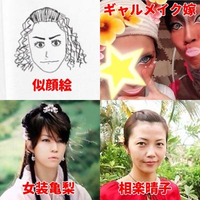 石田明の嫁