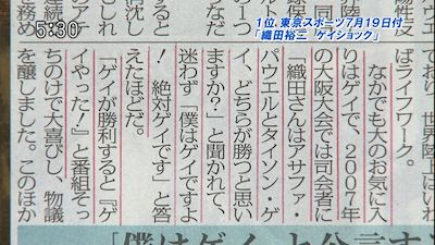 織田裕二のゲイ疑惑を言及した新聞の切り抜き