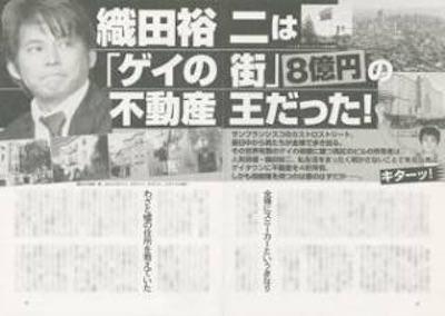 織田裕二のゲイ疑惑を言及した週刊誌の切り抜き