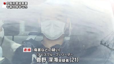 菅野深海 懲役 公判中 現在