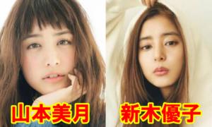 新木優子 山本美月 似てる