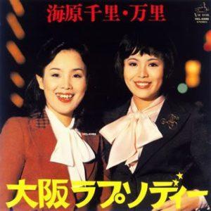 上沼恵美子 若い頃 写真