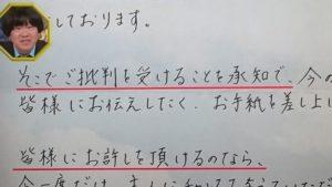 原田龍二 嫁 鎌江愛 手紙