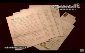 北九州監禁事件 緒方純子 現在 手紙