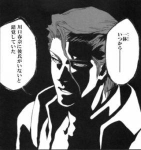 川口春奈 彼氏 矢地祐介 結婚