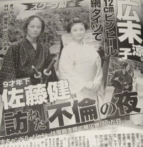 佐藤健と広末涼子