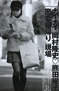 岡村隆史 彼女 結婚