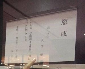 入澤優 現在 懲戒退学