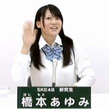 SKE研究生時代の橋本あゆみ