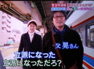 石田さんチ 現在 父