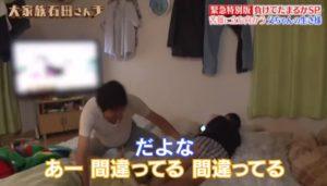 石田さんチ 現在 四男 仲裁